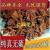 八角 中农材八角 茴香 大料 大茴香 农 食两用 500g