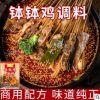 【四川乐山钵钵鸡调料】小吃冷锅串串香麻辣烫冷串底料商用配料