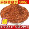 特产麻辣香1+1蘸水500g散装 特辣烧烤调料云南五香辣椒粉面