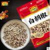 特产白胡椒粒50g厨房烹饪香辛料调料煲汤炒菜炖调味品大料香料