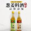 恒晨醋业 晨阳镇江葱姜料酒 500ml 厂家直供 批发食用葱姜料酒