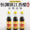 恒晨醋业 恒渊镇江香醋 厂家直供 批发食用醋