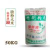 石磨肠粉米裕香源牌粉米珍桂矮米三二矮米早籼米陈米河粉大米50kg