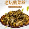 四川特产泡菜老坛酸菜丝鱼酸菜酸菜米线米粉专用厂价直销批发