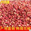 陕西韩城韩城大红袍花椒产地直销花椒粒调料调味品红花椒批发
