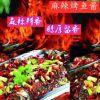 【麻辣烤鱼酱】重庆聚慧厂家直供麻辣烤鱼调味料麻辣烤鱼底料