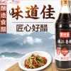 供应 陈镇江香醋 酿造食醋炒菜凉拌蘸料500ml