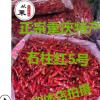 重庆 辣香辣椒 石柱红5号石柱红辣椒干辣椒25斤/495元包邮