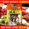 批发调味品炖煲鸡鸭汤料永和调味料公司