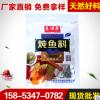 调味品 炖鱼 餐饮专用调料 永和调味料公司