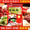 批发餐饮调料调味品胡椒粉永和调味料公司