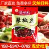 批发餐饮专用烧烤调料调味品辣椒丝佐料永和调味料公司