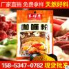 调味品咖喱粉永和调味料公司