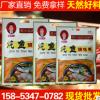 厂家直销 炖鱼料调味品 红烧鱼调料 永和调味料公司