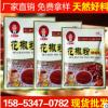 厂家直销 花椒粉 烧烤调味品 调馅料 调料永和食品公司