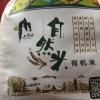 2020新米厂家批大米10斤米农家自产香米 厂家直销 量大从优