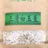 三清山恒森 有机红小豆 红豆 杂粮红小豆 江西特产 可定制代工