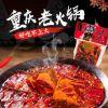 火锅底料520g重庆特产四川家用牛油麻辣烫串串香锅冒菜商用调味料