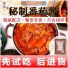 番茄米线汤底火锅底料酱料茄汁面酱料阿香麻辣烫汤料番茄酱商用