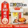 鲍汁焖鸡脱骨鸡专用调料包椒麻咖喱番茄原味泡泡鸡波波鱼商用酱料