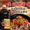 黄焖鸡米饭酱料焖锅秘制配方专用调料正宗杨铭宇排骨酱汁商用11斤
