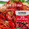 民间香香辣龙虾调料150g香辣虾蟹调料香辣味小龙虾调料家用餐饮用