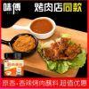 【味傅 】烤肉蘸料 奥尔良腌料 油炸烧烤腌料 干碟