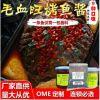 毛血旺烤鱼酱料重庆万州诸葛探鱼龙门烤鱼底料厂家直供定制试用装