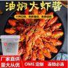 油焖小龙虾调味料酱香辣麻辣十三香餐饮贴牌加工厂家直供定制酱料