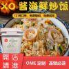 海鲜炒饭XO酱料猛男大叔的炒饭调料配方料酱囧多多调味酱定制