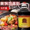 黄焖鸡酱料黄焖鸡米饭酱料正宗秘制配方黄焖鸡调味料6斤装黄焖鸡