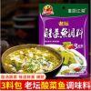 重庆老坛酸菜鱼酸菜鱼调料包300g酸汤肥牛调味料酱料川菜家用商用佐料
