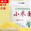 小米粉 纯 现磨 小米面粉 小米黄小米米糊煎饼用玉米米粉原料5斤