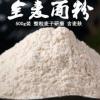 拍3送1全麦面粉500g纯全麦面全麦粉含麦麸粗粮粉吐司面包全麦面粉