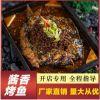 餐饮连锁批发万州烤鱼调料开店商用酱香烤鱼秘制料腌料探烤鱼酱料
