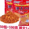 云南特产坤太1+1蘸水100g*50包炸洋芋调料烧烤蘸料麻辣火锅辣椒粉