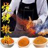 理顺烧烤撒料 500g烧烤外撒粉 羊肉串烧烤调料 孜然粉调味料批发