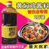 美福记黄焖鸡酱料正宗秘制砂锅调料餐饮加盟黄焖鸡米饭酱料2斤