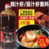 容汇 正宗烧汁虾酱料茄汁虾专用酱料 加盟店专用 烧汁海鲜酱汁2斤