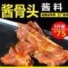 容汇 辣骨饭专用酱料酱骨头调料包秘制商用犟骨头排骨饭配方5斤