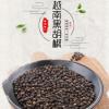 厂家批发越南黑胡椒粒 西餐牛排专用黑胡椒粉调味烧烤胡椒碎香料