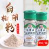 厦门味康源35g白胡椒粉 火锅料厨房烧烤调味品调料批发