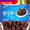 敬松庄园饼干碎400g*24包蛋糕甜品木糠杯奶茶店专用原料饼干碎