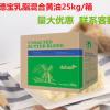 德宝乳脂混合黄油25kg 无盐大黄油牛油奶油饼干面包曲奇烘焙原料