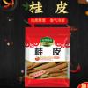 桂皮肉桂火锅底料调味品香料卤味料产地直销批发
