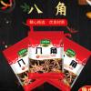 香料大全八角火锅底料炒菜炖肉大料调味品 卤肉炖菜调料