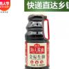 海天 金标生抽1.9L*6瓶 一箱 非转基因酿造酱油 蘸料炒菜凉拌调料