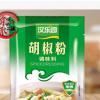 汉乐园胡椒粉 厂家直销450g胡椒粉一件代发酒店餐饮专供