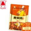 云南单山黄焖鸡酱料家用米饭调味汁焖锅砂锅佐料酱汁调料1袋150g