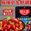 四川好人家麻辣小龙虾调料200g浓香型香辣蟹油焖大虾川味配方炒料